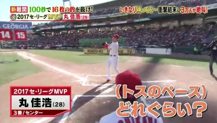 20171202炎の体育会TV135
