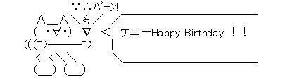 誕生日AAケニー1