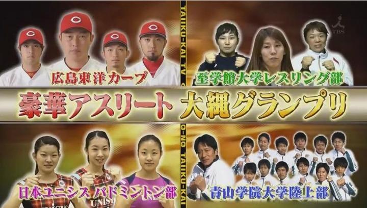 20170121炎の体育会TVカープ大縄跳び参戦23