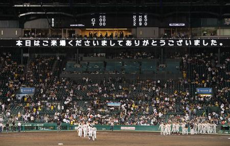 20170914阪神×巨人戦1