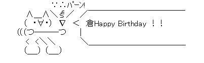 誕生日AA倉