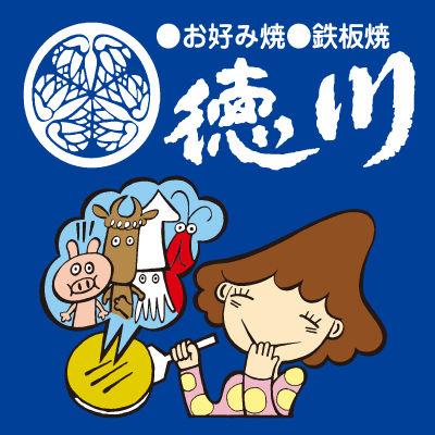 お好み焼き徳川ロゴ