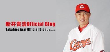 新井ブログ1