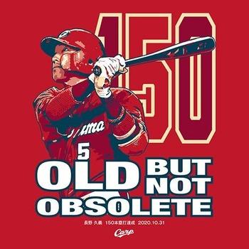2020長野久義150本塁打Tシャツ2