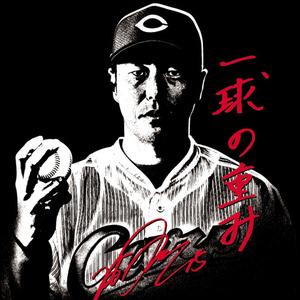 黒田一球の重みTシャツ2