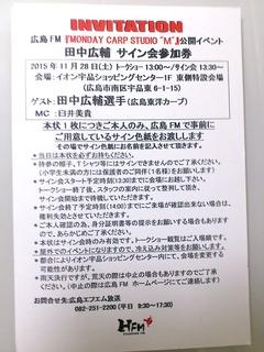 20151128田中広輔トークショー01