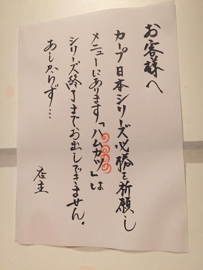 カープファン日本シリーズ祈願ハムカツ禁止1