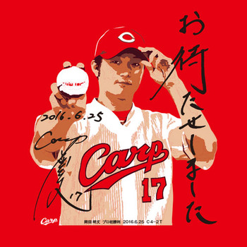 岡田プロ初勝利Tシャツ2