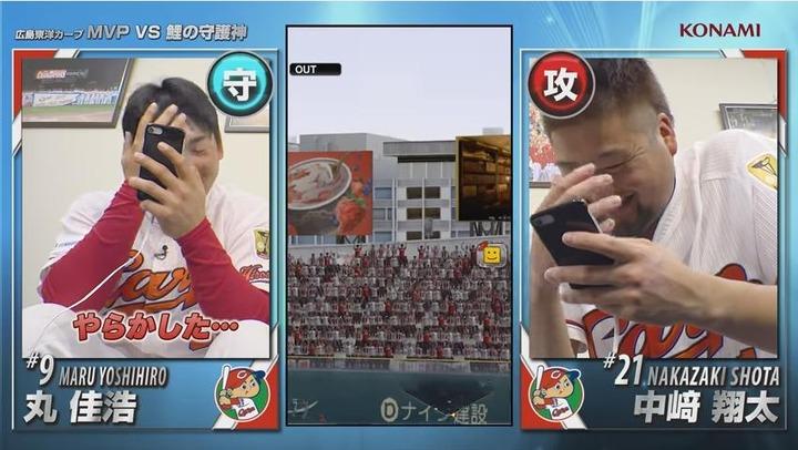 プロ野球スピリッツA丸中崎86