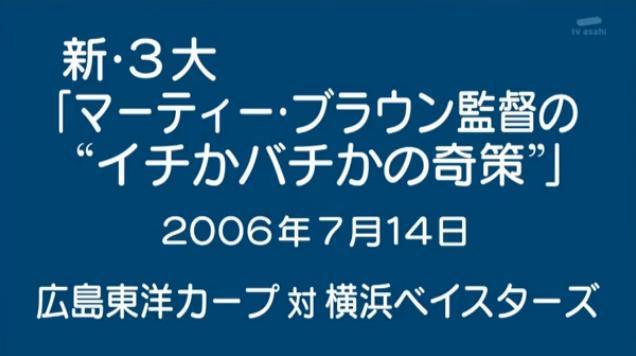 20130724怒り新党075
