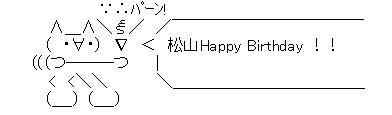 誕生日AA松山