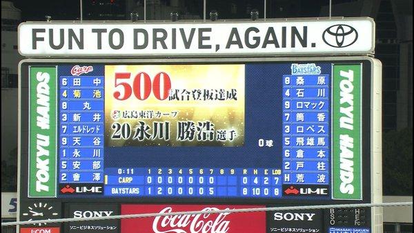 永川500試合達成3