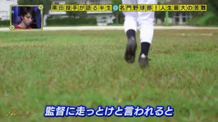 20161103アンビリーバボー黒田107
