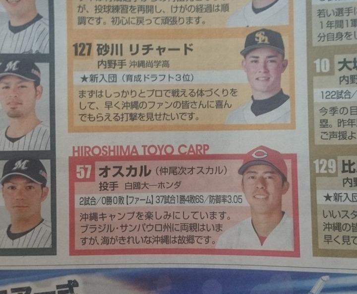 沖縄県出身選手2