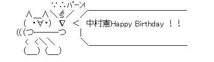 誕生日AA中村憲