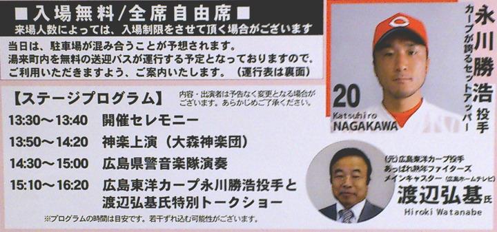 25 永川トークショー010