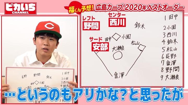20200203鈴木福広島カープ愛を語り尽くす102