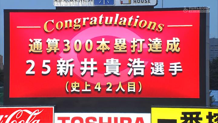 新井2436