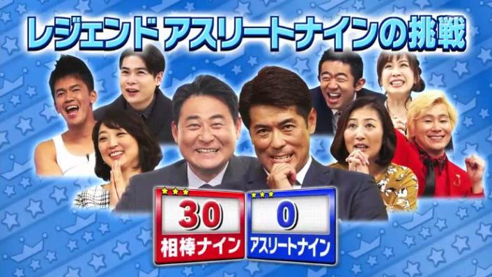 20170208ミラクル9前田&稲葉1