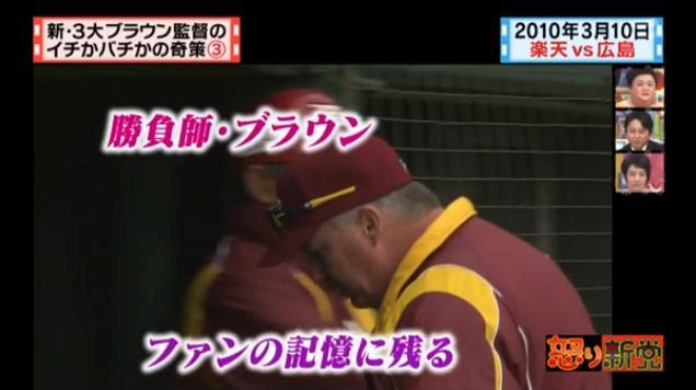 20130724怒り新党145