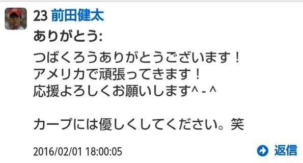マエケンつば九郎1