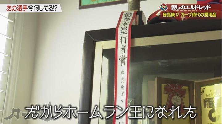 20190606HOMEカープ道_エルドレッド前編128