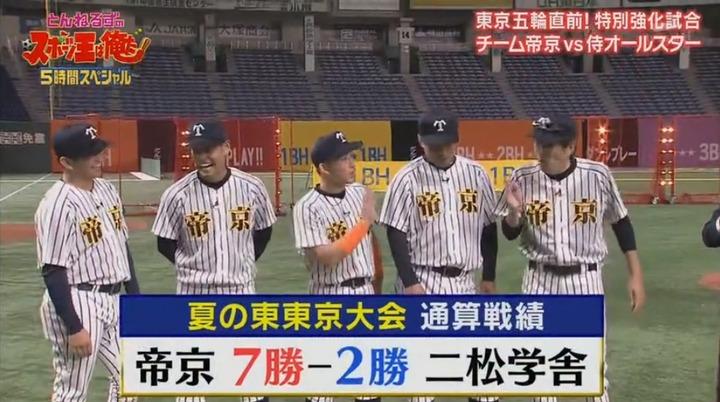 20200102リアル野球BAN009