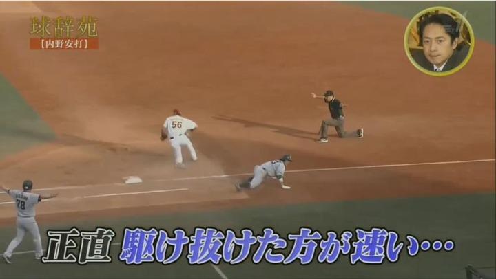 20171216球辞苑_内野安打75