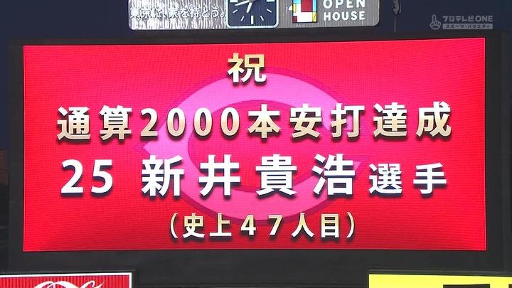 新井2000本安打達成10