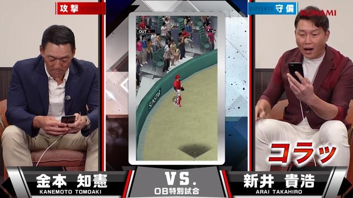 2019プロ野球スピリッツA新井&金本26