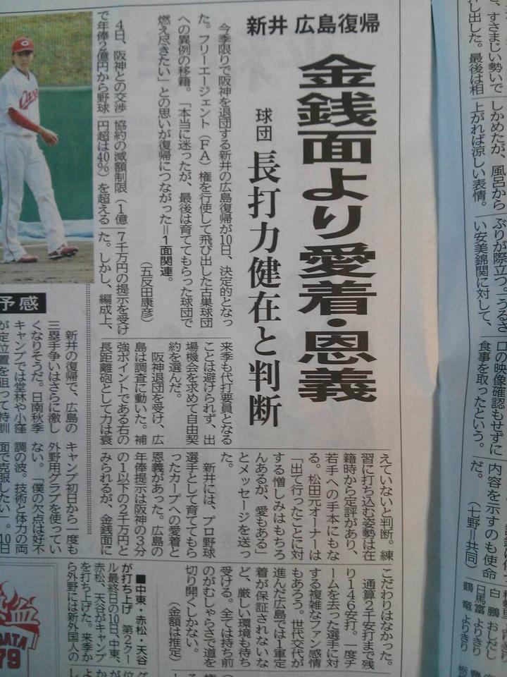 新井広島復帰3