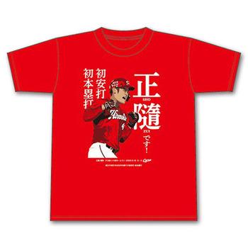 2020正隨優弥プロ初ヒット初HRTシャツ1