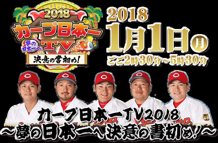 20180101カープ日本一TV2