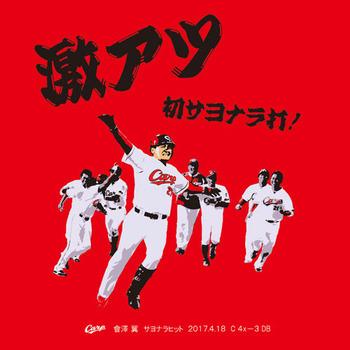 會澤サヨナラヒットTシャツ2