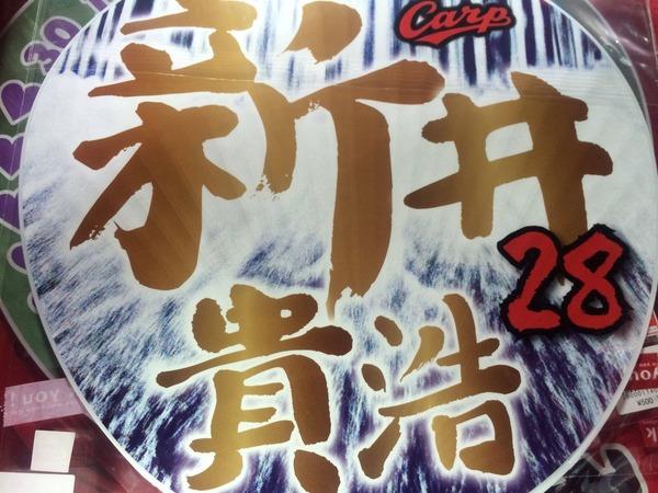 コイドルうちわ新井3