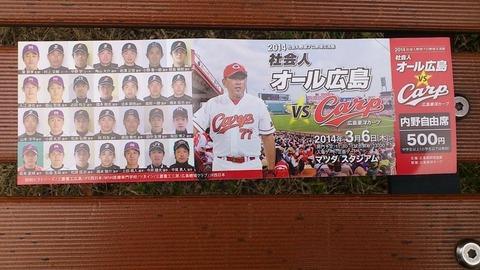 20140306社会人選抜_003
