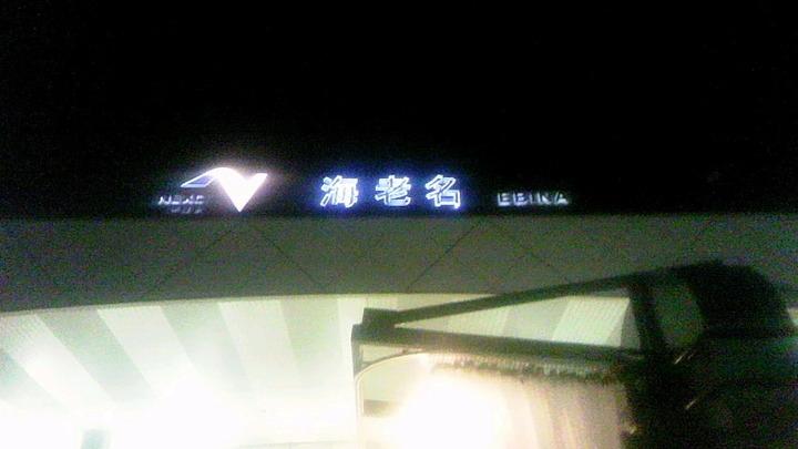 広島観光450