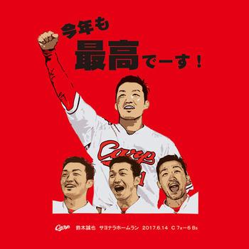 鈴木誠也サヨナラホームランTシャツ10