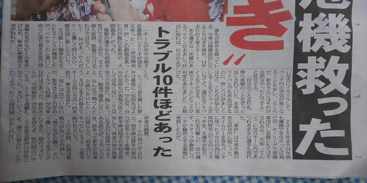 20180927夕刊フジ_新井トラブル10件救う1
