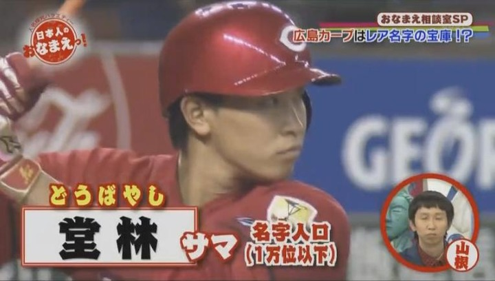 20180201NHK日本人のおなまえっ!26