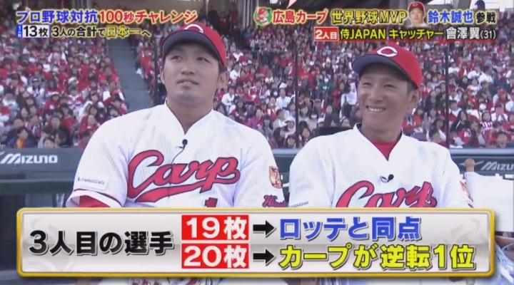 20191130炎の体育会TV51