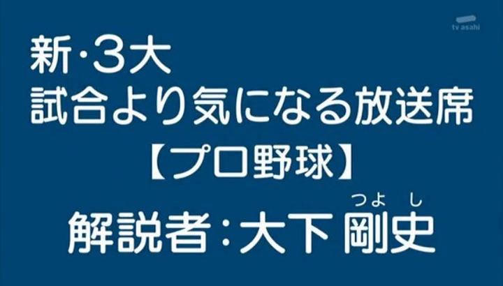 20141203怒り新党大下剛史002