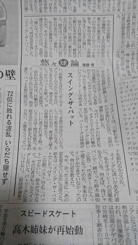 誠也権藤1