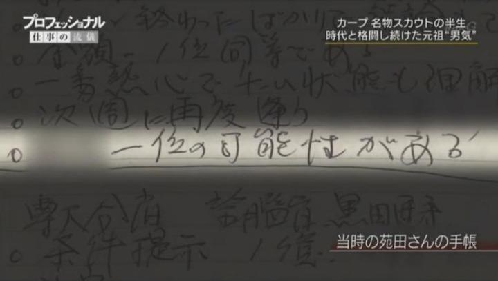 20171225プロフェッショナル苑田聡彦301