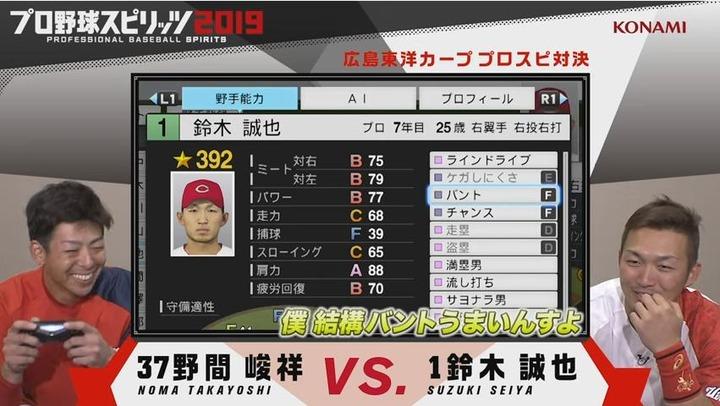プロ野球スピリッツ2019カープ誠也vs野間15