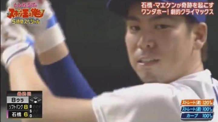 20180102リアル野球BAN5