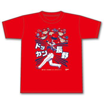 2019カープ加入後初HRドッカン長野Tシャツ1