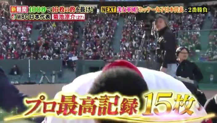 20171202炎の体育会TV225