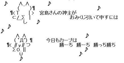 宮島さんAA10