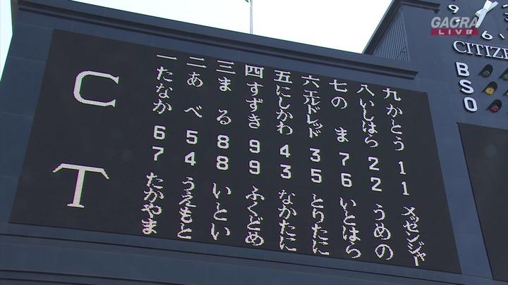 20170505阪神戦1